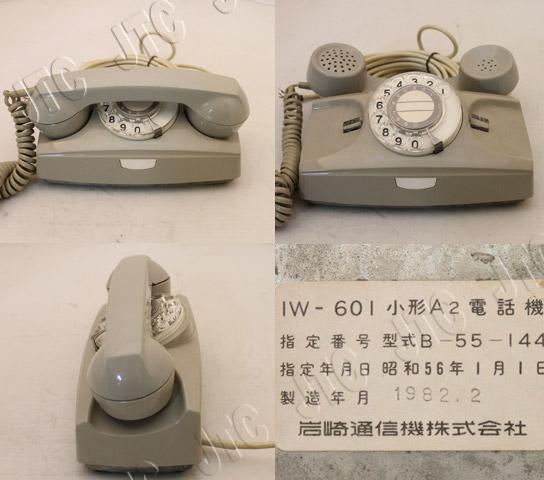 岩崎通信 IW-601小形A2電話機 横タイプ