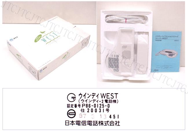 NTT ウィンディ-2電話機 ウィンディWEST