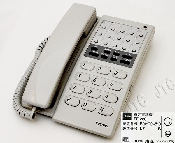 東芝電話機 FF-220