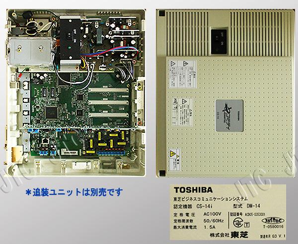 東芝 DM-14 CS-14i主装置