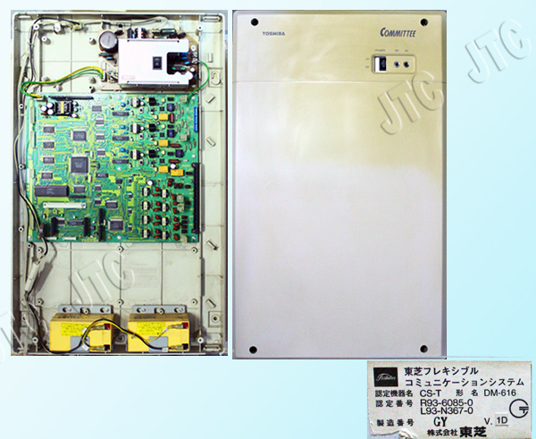 東芝 DM-616 コミテイ CS-T主装置