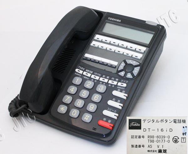 東芝 DT-16iD デジタルボタン電話機