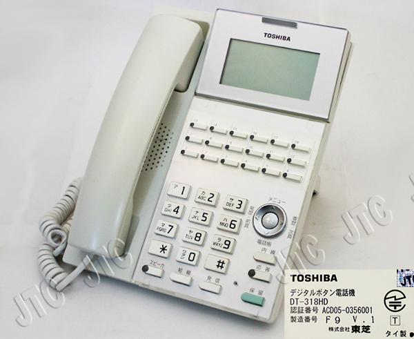 東芝 DT-318HD デジタルボタン電話機