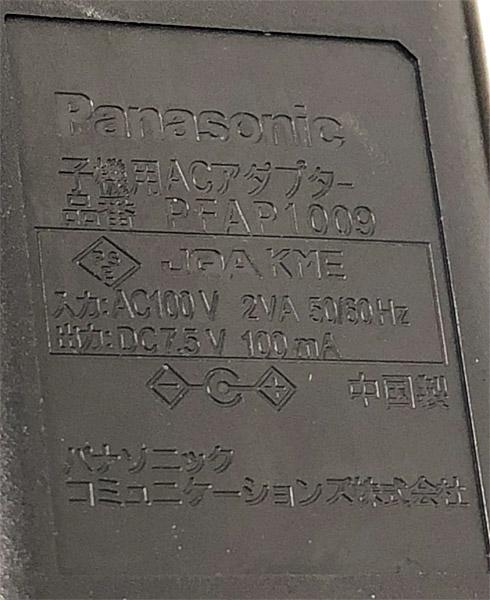 Panasonic PFAP1009 ACアダプター