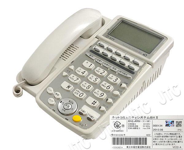 NTT BX2-ARM-(1)(W) BXII-アナログ主装置内蔵電話機-「1」(白)