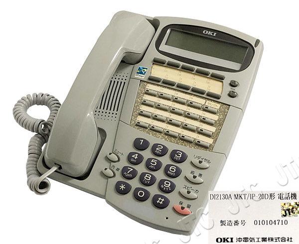 沖 DI2130A MKT/IP-20D形 電話機 OKI 20回線用ディスプレイ付IP電話機