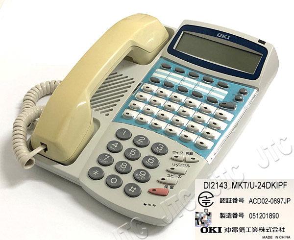 沖 DI2143 MKT/U-24DKIPF OKI 24ボタン電話機