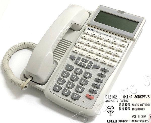 沖 DI2162 MKT/R-30DKPF/S OKI 漢字ディスプレー(チルト機構付4行表示)付き停電用多機能電話機
