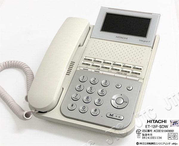 日立 ET-12iF-SDW HITACHI 12ボタン標準電話機(白)