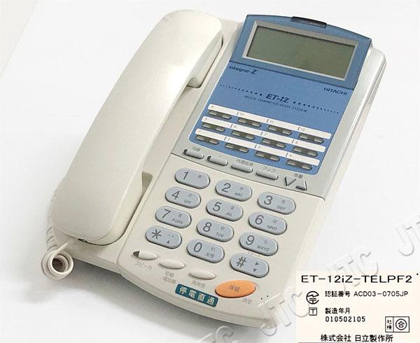 日立 ET-12iZ-TELPF2 HITACHI 12ボタン停電対応電話機2