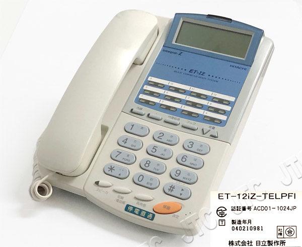 日立 ET-12iZ-TELPFI HITACHI ISDN停電用電話機