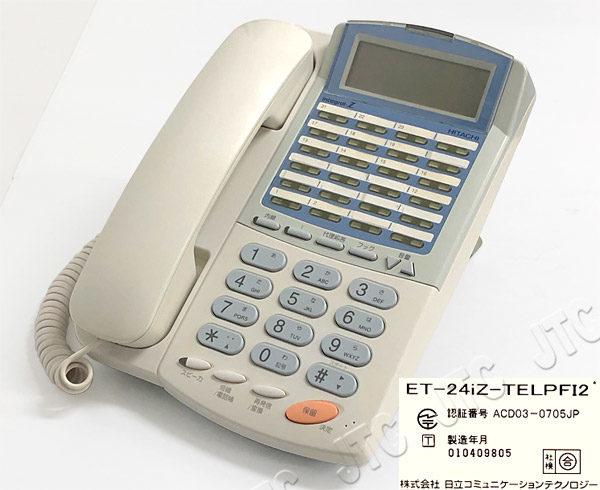日立 ET-24iZ-TELPFI2 HITACHI 24ボタンバックライト付ISDN停電対応電話機