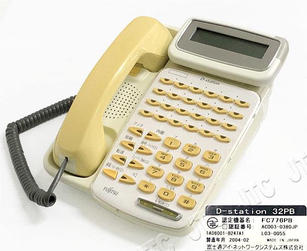 富士通 FC776PB電話機 FUJITSU D-station 32PB