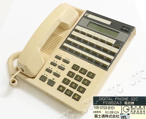 富士通 FC852A3電話機 FUJITSU DIGITAL PHONE 32C
