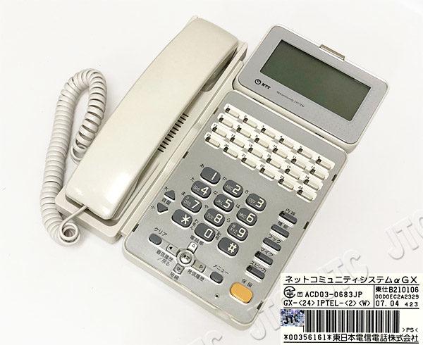 NTT GX-IPTEL- GX-「24」キーIP多機能電話機-「2」(白)