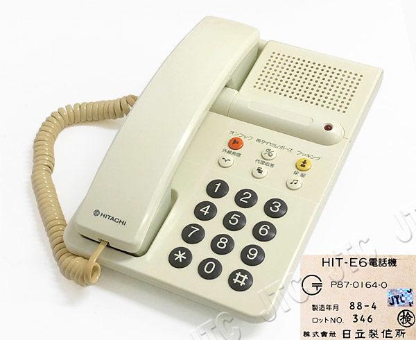 日立 HIT-E6 HITACHI 多機能電話機