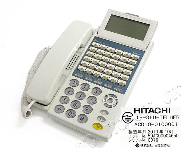 日立 IP-36D-TELHFB HITACHI IP-36D-多機能電話機HFB