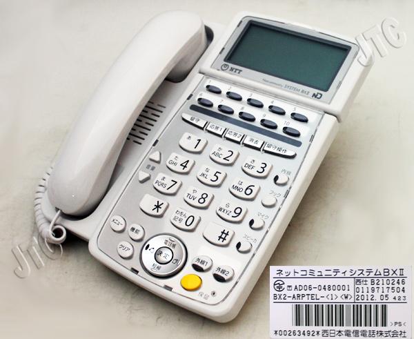 NTT BX2-ARPTEL-(1)(W) BXII-アナログ用留守番停電電話機-「1」(白)