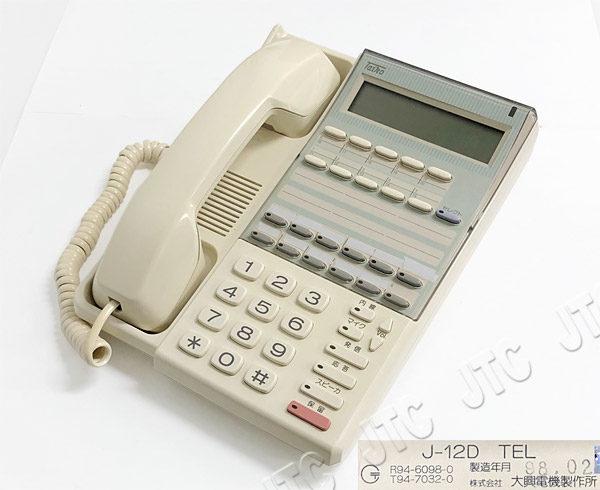大興電機 J-12D TEL 12ボタン表示付電話機