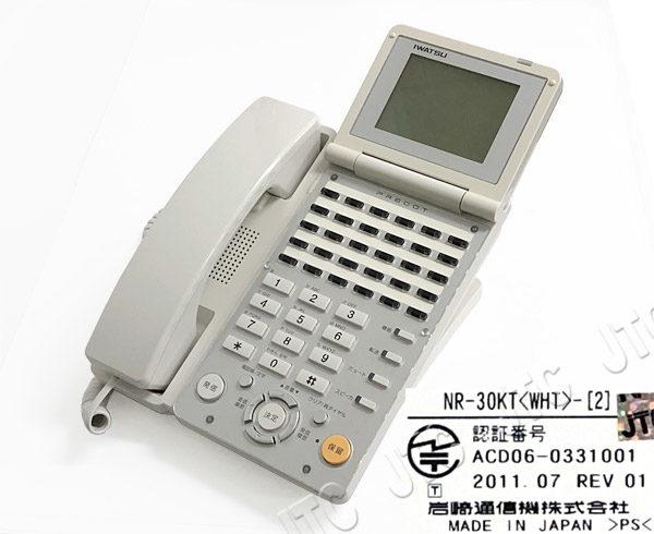 岩通 NR-30KT(WHT)-(2) 30キー漢字表示 電話機 ホワイト
