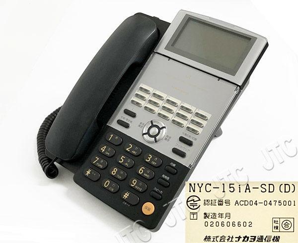 ナカヨ通信機 NYC-15iA-SD(D) NAKAYO 15ボタン標準電話機(ダーク)
