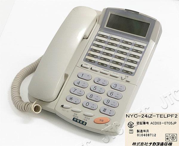 ナカヨ通信機 NYC-24iZ-TELPF2 NAKAYO 24ボタンアナログ停電用電話機