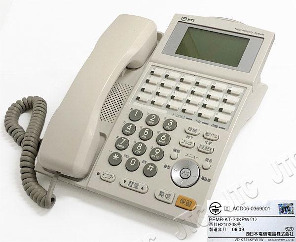 NTT PEMB-KT-24KPW(1) 24ボタンアナログ停電電話機