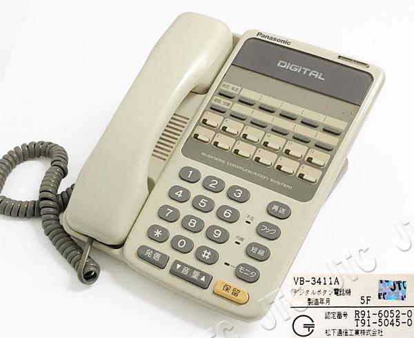 パナソニック(Panasonic) VB-3411A 12外線用標準電話機