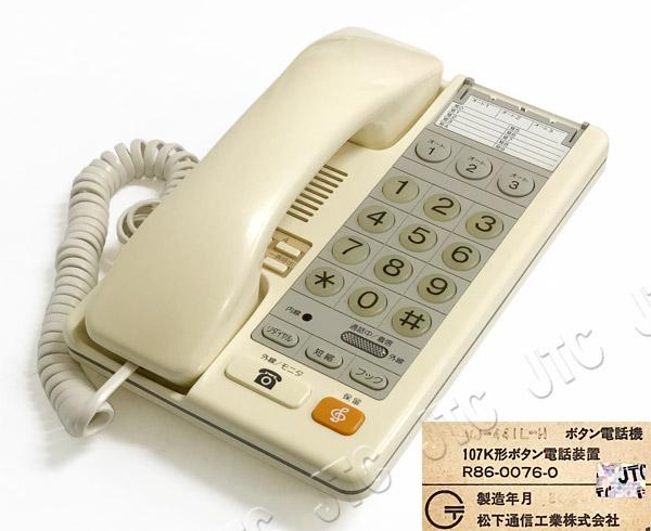 松下通信工業 VJ-441L-H ボタン電話機 107K形ボタン電話装置