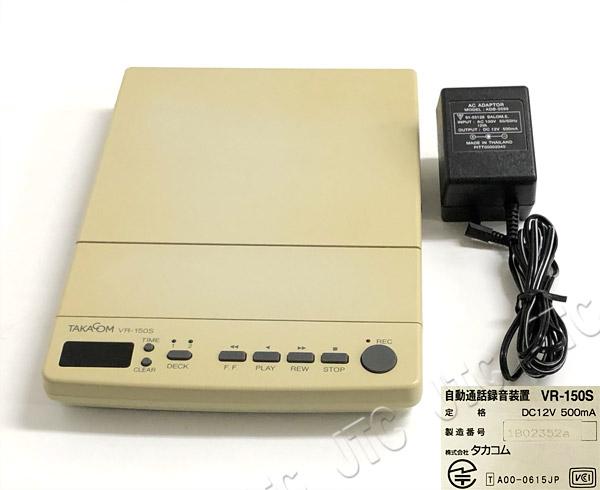 タカコム VR-150S 通話録音装置