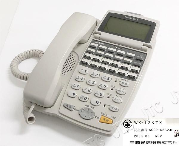 岩通(IWATSU) WX-12KTX 12ボタン標準電話機