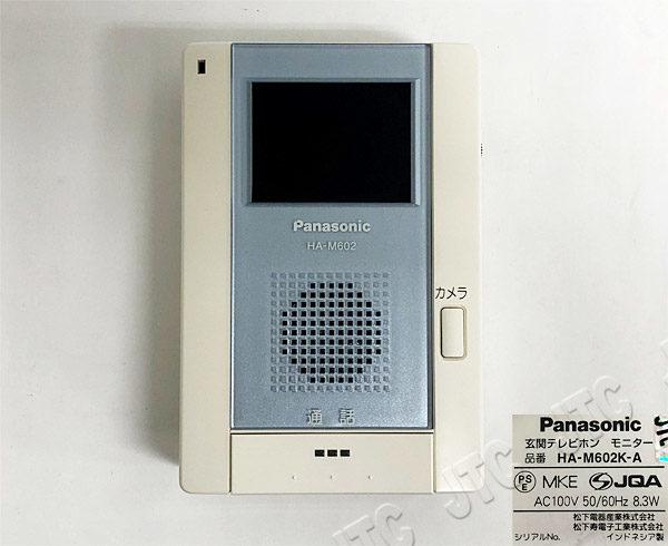 Panasonic HA-M602K-A 玄関テレビホン モニター
