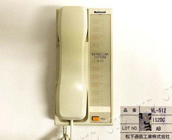 松下通信工業 VL-512 インターホン子機