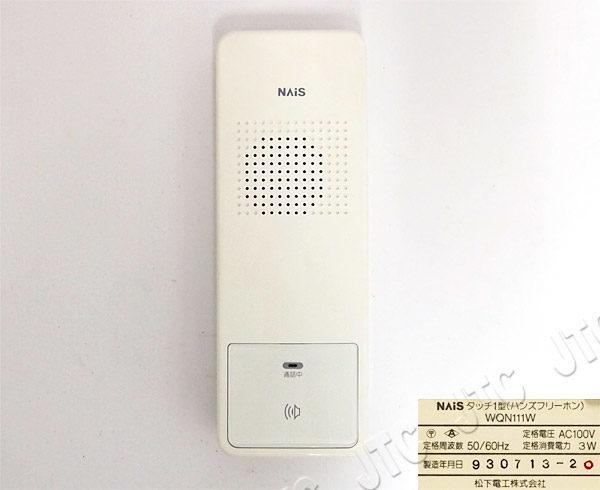 松下電工 WQN111W NAiS タッチ1型(ハンズフリーホン)