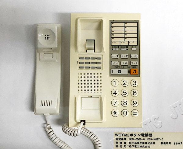 松下電工 Panasonic ホームテレホン WQT413ボタン電話機