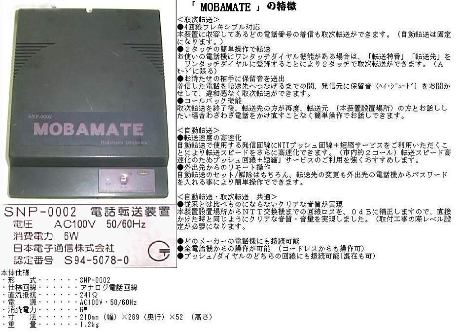 日本電子通信 SNP-0002(MOBAMATE) 電話転送装置