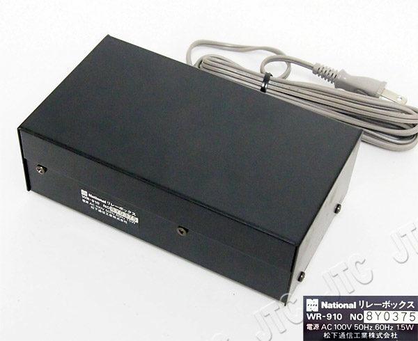 National WR-910 リレーボックス
