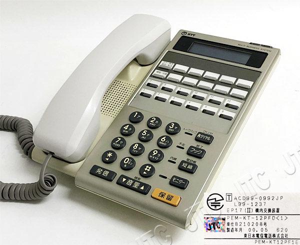 NTT PEM-KT-12PFD(1) 多機能電話機