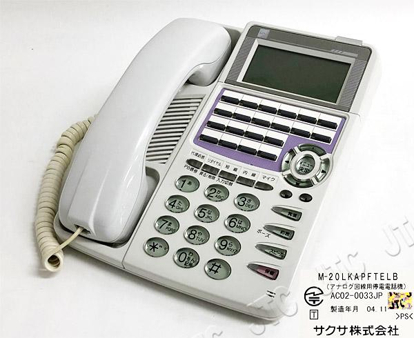 サクサ (SAXA) M-20LKAPFTELB バックライト付き10桁漢字アナログ停電電話機