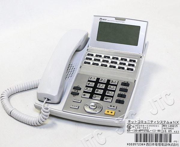 NTT NX-(18)APFSTEL-(1)(W) 18ボタンスターアナログ停電電話機