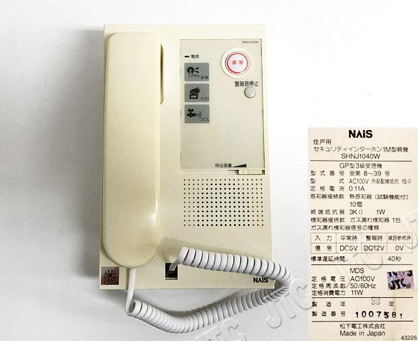 松下電工 SHNJ1040W 住戸用 セキュリティインターホン1M型親機