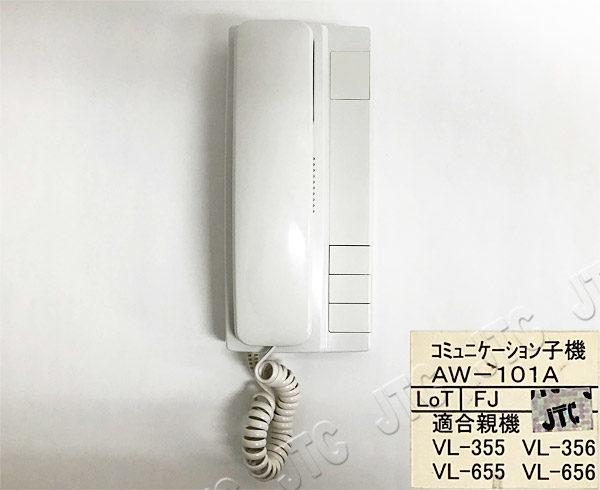 パナソニック AW-101A コミュニケーション子機