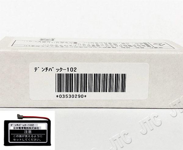 NTT デンチパック-102 ビジネスホン用 電池パック-102 純正品