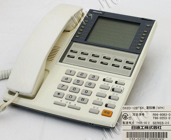 日通工 DX2D-12BTSX電話機(WH) 12ボタン大画面多機能電話機