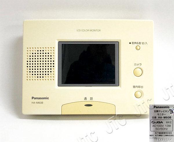 Panasonic HA-M60B 玄関テレビホンモニター