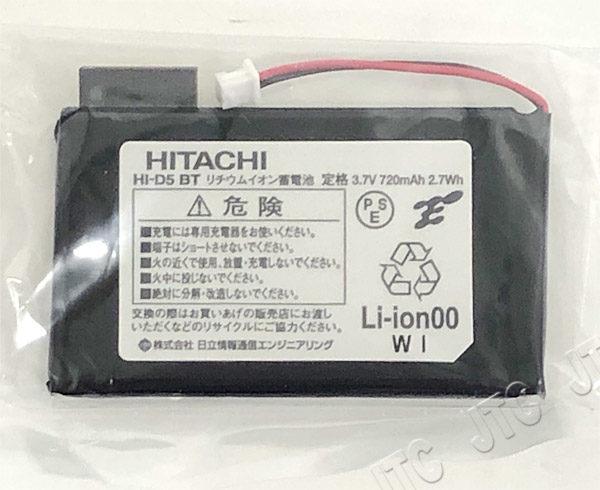 日立 HI-D5 BT リチウムイオン蓄電池