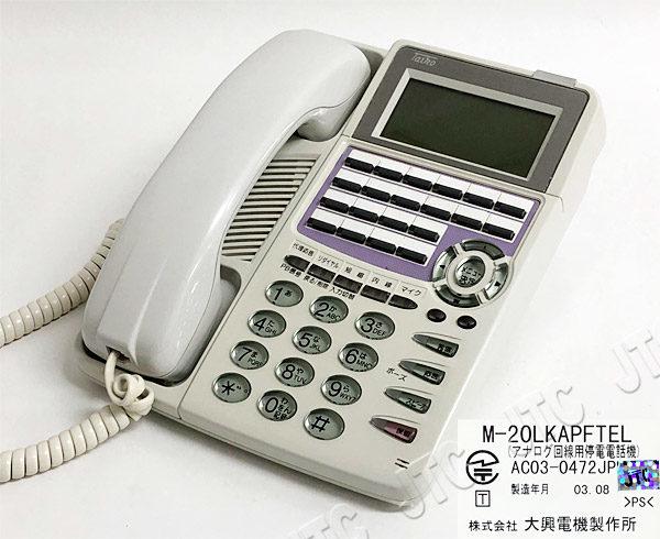 大興電機 M-20LKAPFTEL taiko 10桁漢字アナログ停電電話機