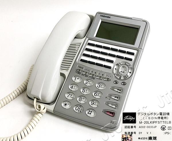 東芝 M-20LKIPFSTTELB デジタルボタン電話機(ISDN停電用)