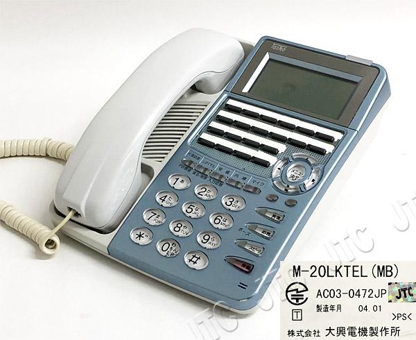大興電機 M-20LKTEL(MB) taiko デジタルボタン電話機