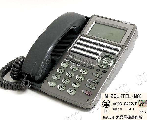 大興電機 M-20LKTEL(MG) taiko デジタルボタン電話機